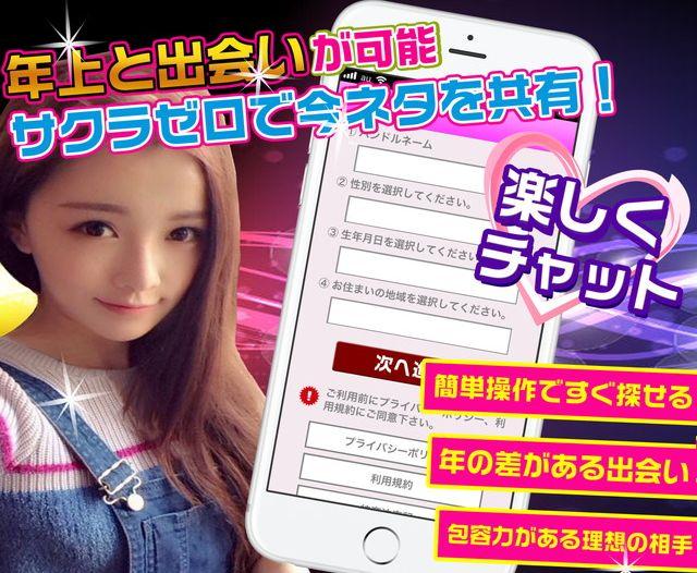 ソクナイアプリのTOP