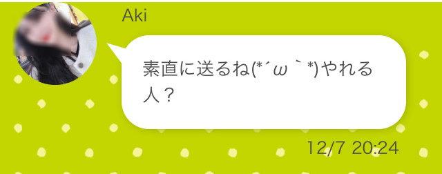 タップトークアプリのAki2