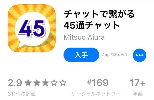 45通チャットアプリの評価