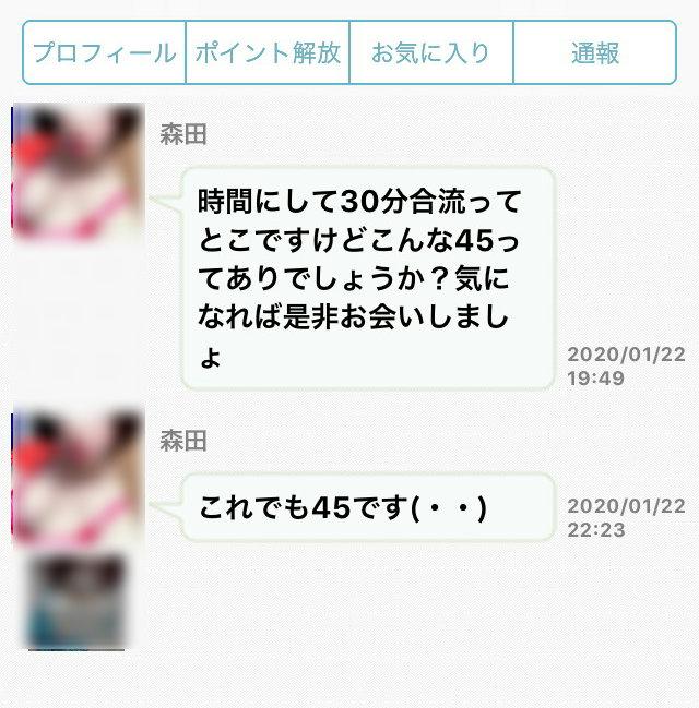 LICO(リコ)アプリの森田2