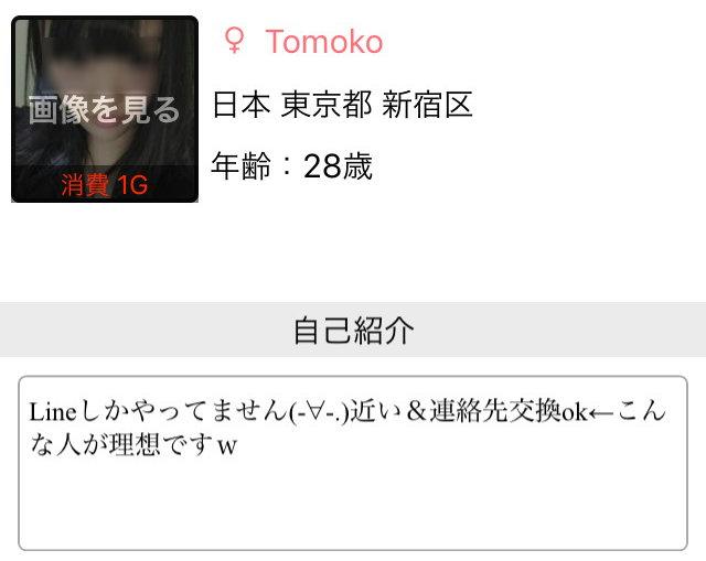 LICO(リコ)アプリのtomoko