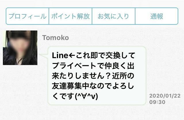 LICO(リコ)アプリのtomoko2