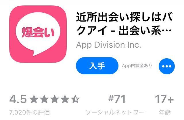 バクアイアプリの評価