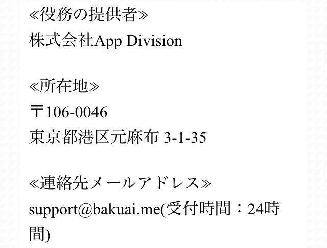 バクアイアプリの特商法1