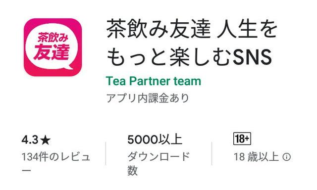 茶飲み友達アプリのガチ評価