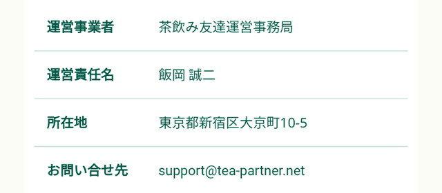 茶飲み友達アプリの特商法