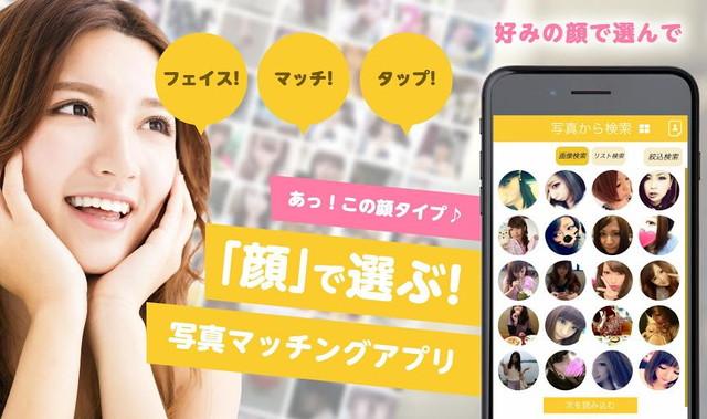 フェイスタップアプリのTOP