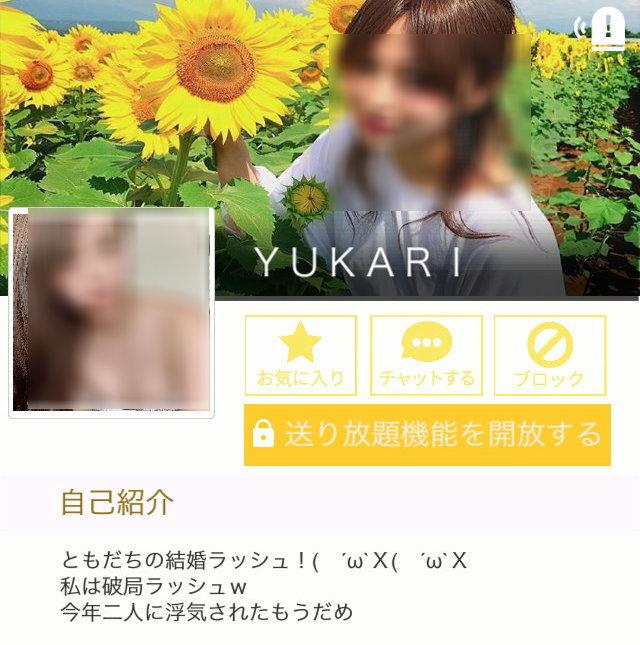 フェイスタップアプリのYUKARI