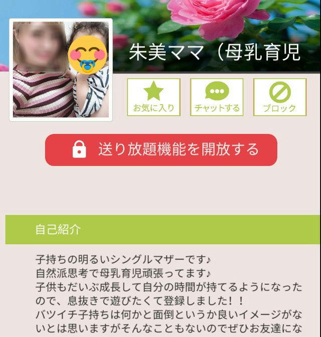 ハーモニーアプリのママ