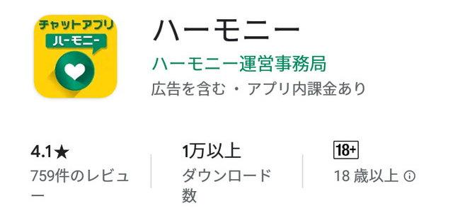 ハーモニーアプリの評価