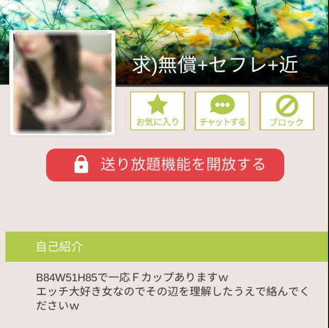 ハーモニーアプリのセフ