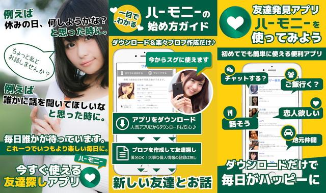 ハーモニーアプリのTOP