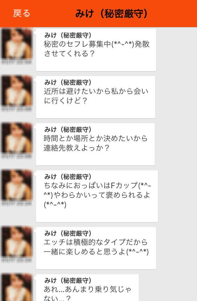 秘密チャットアプリの女子3B