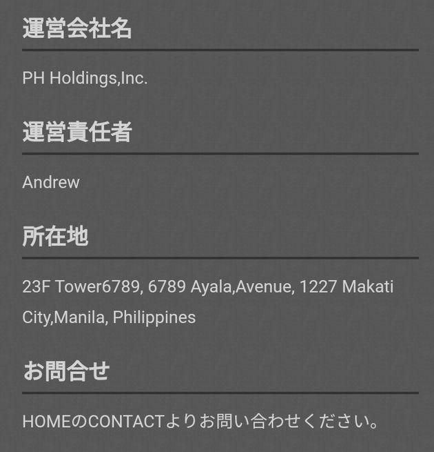 ハニー(honey)アプリの特商法