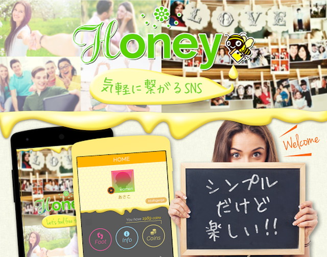 ハニー(honey)アプリのTOP