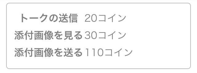カレカノアプリの料金