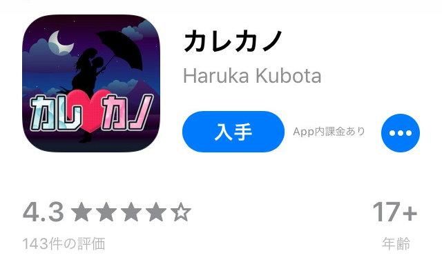 カレカノアプリの評価