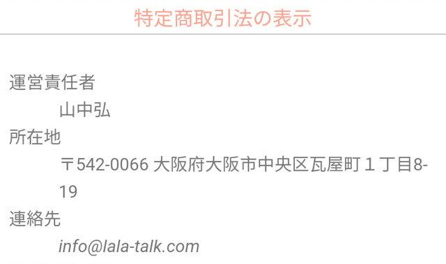 ララトーク(LaLa talk)の運営会社情報