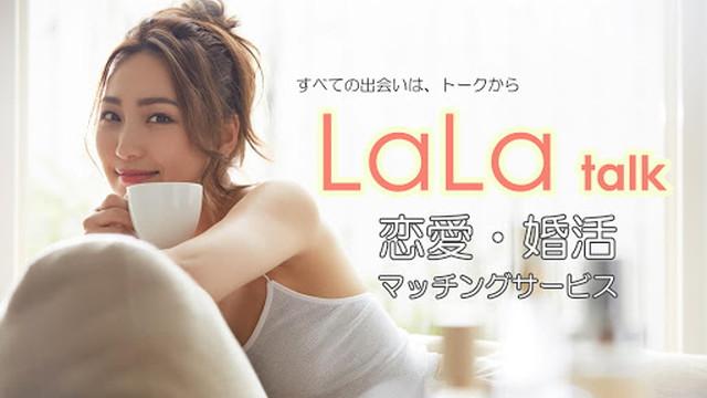 ララトーク(LaLa talk)のTOP