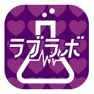 ラブラボアプリのアイコン