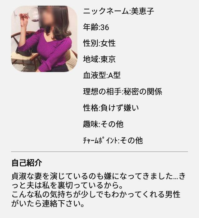 ラブレアプリの美恵子