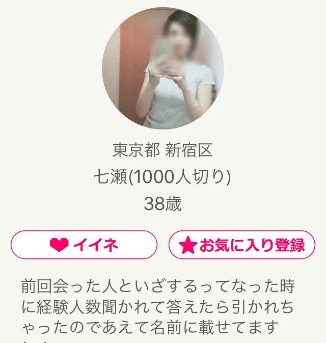 many(メニー)アプリの七瀬