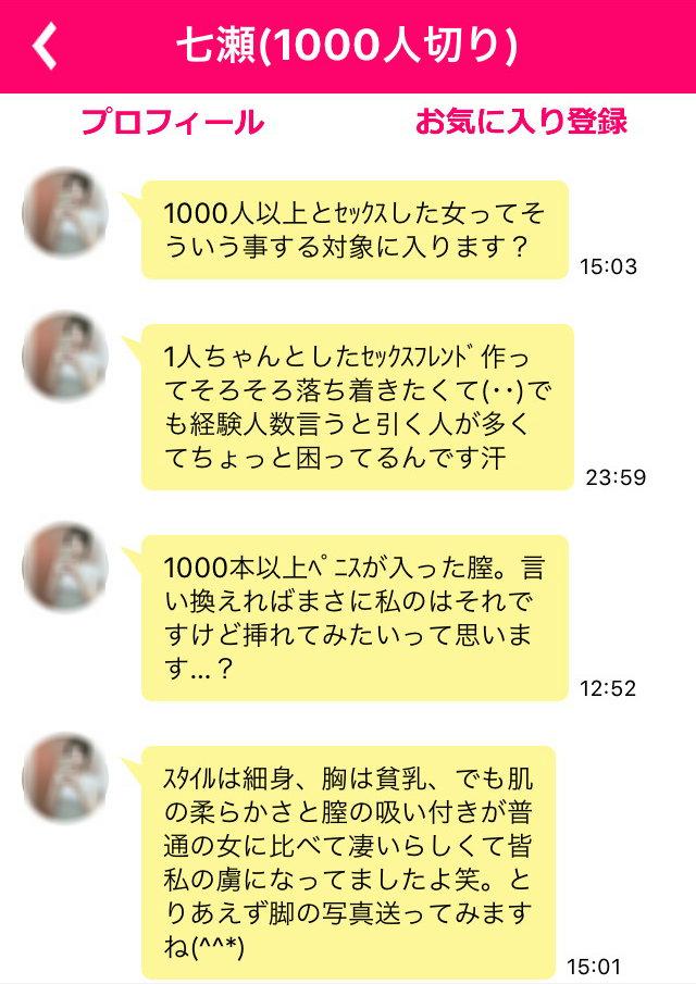 many(メニー)アプリの七瀬2