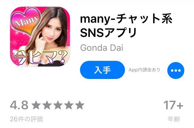 many(メニー)アプリの評価