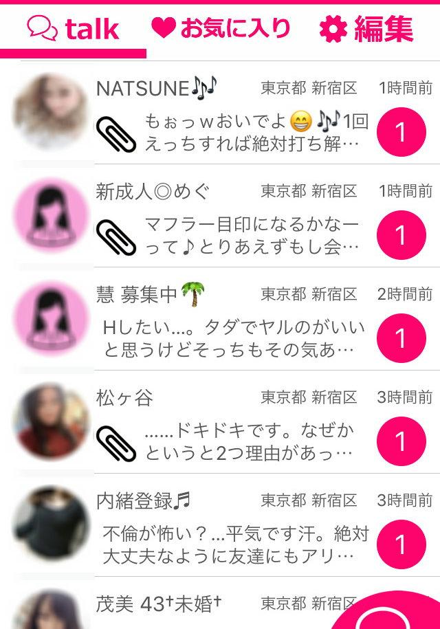 many(メニー)アプリの潜入調査