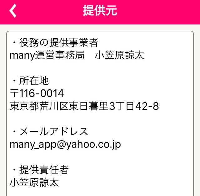 many(メニー)アプリの運営会社情報