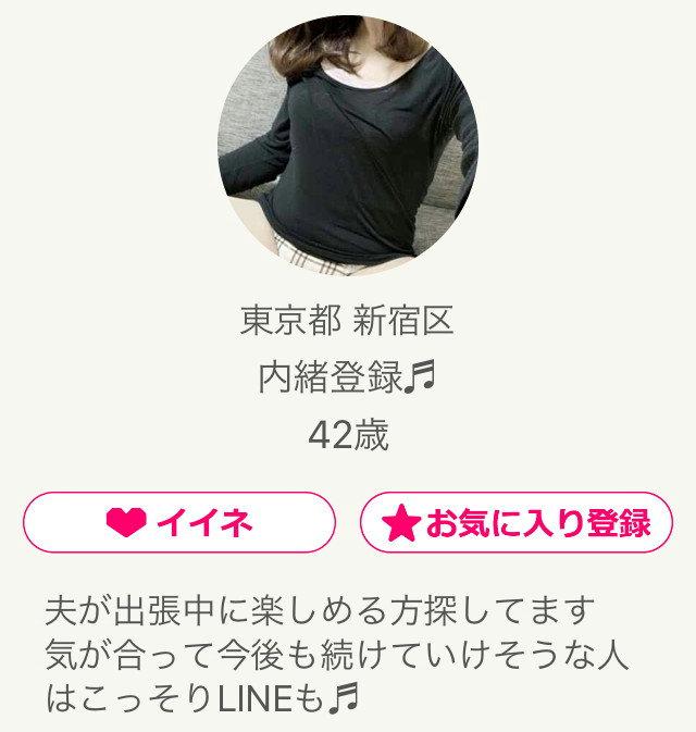 many(メニー)アプリのナイショ
