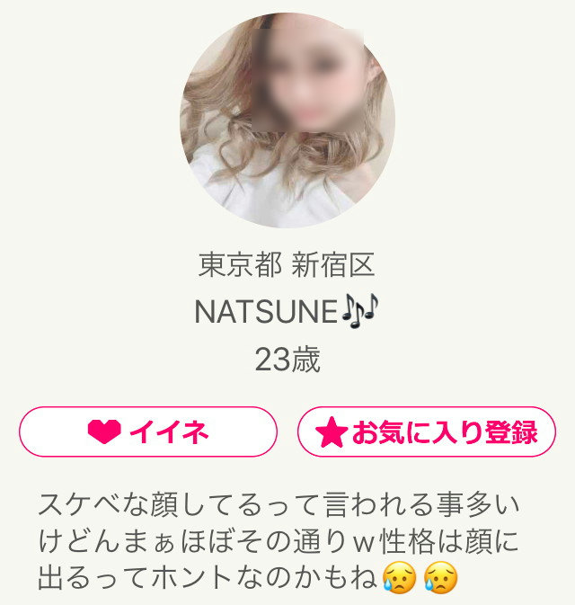 many(メニー)アプリのNATSUNE