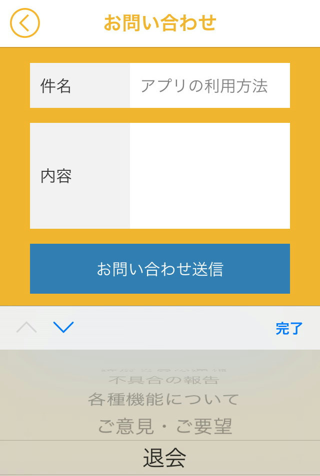 にゃんこトークアプリの退会