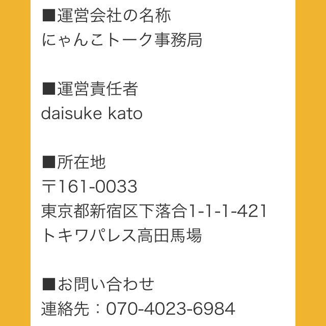 にゃんこトークアプリの特商法