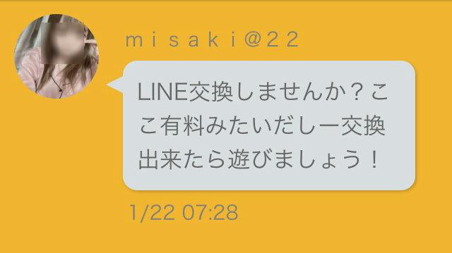 にゃんこトークアプリのmisaki2