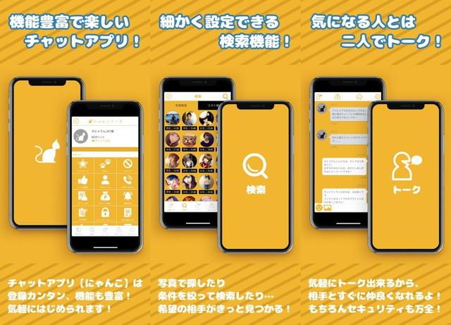 にゃんこトークアプリのTOP