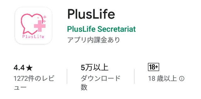 プラスライフ(PlusLife)アプリの評価