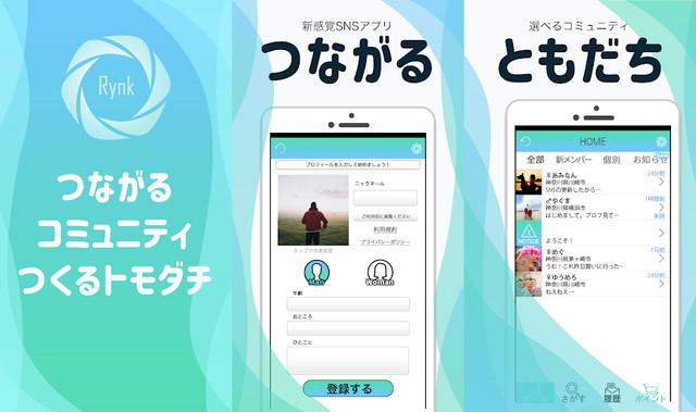 Rynk(リンク)アプリのTOP