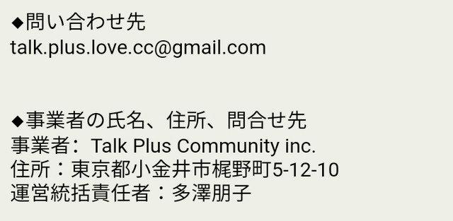 トークプラスアプリの運営情報