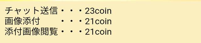 ワンぷらすワンアプリの料金