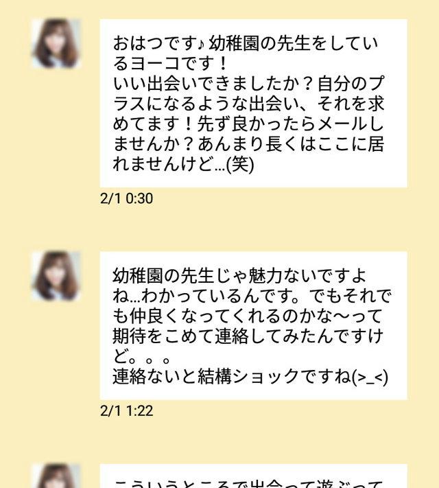 ワンぷらすワンアプリのサクラ先生2