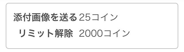 POCHI(ポチ)アプリの料金