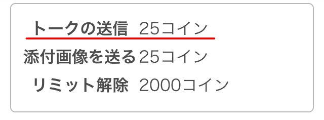 POCHI(ポチ)アプリの料金2