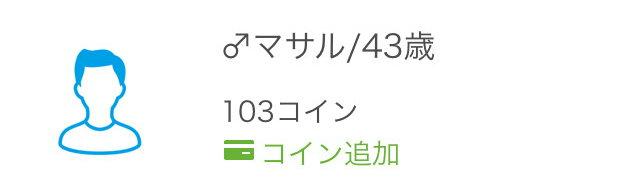 POCHI(ポチ)アプリのプロフィール登録