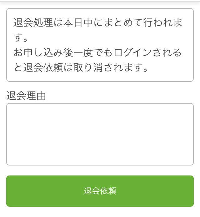 POCHI(ポチ)アプリの退会