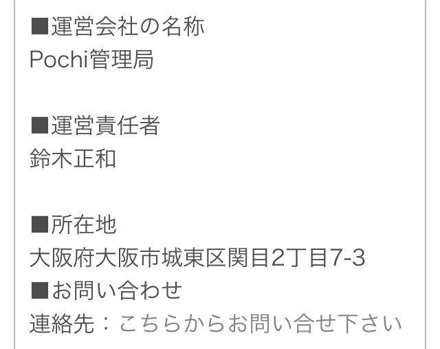 POCHI(ポチ)アプリの特商法