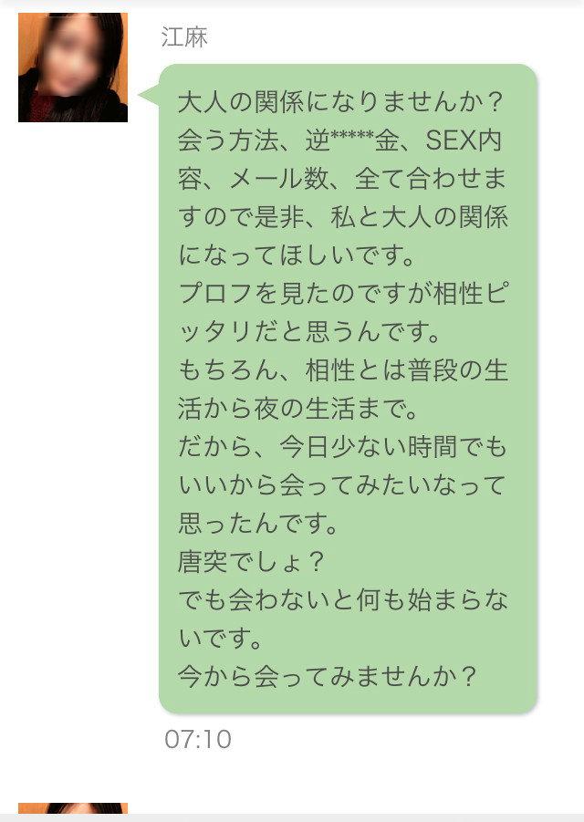 POCHI(ポチ)アプリのえま2