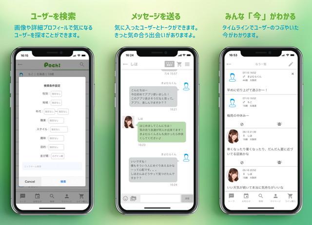 POCHI(ポチ)アプリのTOP