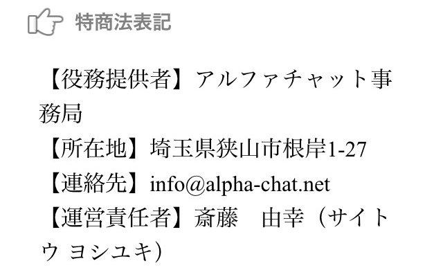 アルファチャット(α-Chat)アプリの特商法