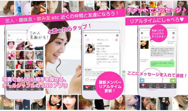 アルファチャット(α-Chat)アプリのTOP
